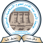Université Islamique Emir Abdelkader Algérie