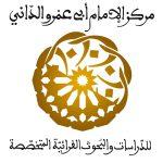 Centre ADDANi des études Coraniques spécialisées-Rabita-Maroc