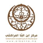 Centre Ibn ALBANNA