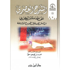 الشرح العصري على مقدمة ابن الجزري - Ash-Sharh Al 'Asri 'Ala Mouqadimat Ibn Al Jazari (Version Arabe)- 10€50 + envoi 8€5à   Total>