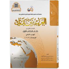 Arabe (Niveau-2 FSIP) 20€+ envoi 8€5    TOTAL >