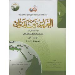 Arabe (Niveau-3 FSIP ) 20€+ envoi 8€5    TOTAL >