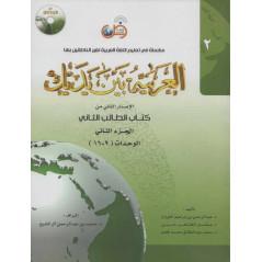 Arabe (Niveau-4 FSIP) 20€+ envoi 8€5    TOTAL >