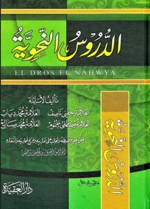 CAPSI 1 à 4 الدروس النحوية Grammaire 1 a 4 ans dourous Nahwiyya   - 14€5 + envoi 8€5à   Total>