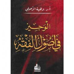 الوجيز في أصول الفقه- Al-Wajiz Fi Usul Al-Fiqh (Les Fondements De La Jurisprudence), De Wahbah Al-Zuhayli (Version Arabe)- 10€50 + envoi 8€5à   Total>
