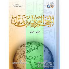 Dictionnaire Arabe - Arabe Illustré - 35€+ 8€5    TOTAL >