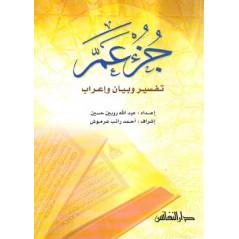 جزء عم: تفسير وبيان و إعراب - Juz' 'Amma: Tafsir Wa Bayan Wa I'rab (Version Arabe)- 6€50 + envoi 4€5à   Total>