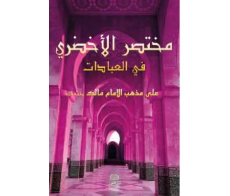 CAPSI 2 -Mukhtasar Al-Akhdarî, la prière selon les rites Malikite (Grand format) - مختصر الأخضري في فقه العبادات - 4€50 + envoi 3€5à   Total>