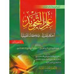 Tajwid - Niv 1+2 arabophones (Ghawthani)  8€50 + envoi 8€5   Total>