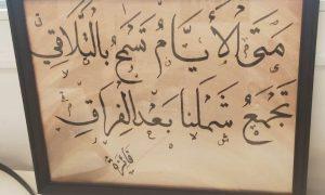 Calligraphie 4 20 21