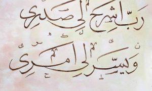 Calligraphie Omar 20 21
